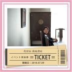【イベント参加券】ウー・ウェンさんトークイベント「家庭料理の知恵」