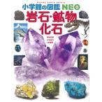 【ポイント3倍】小学館の図鑑NEO 岩石・鉱物・化石