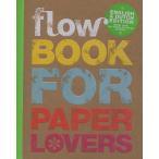 flow BOOK FOR PAPER LOVERS ♯4【オランダのクラフト雑誌flowによる紙好きの方のための1冊】