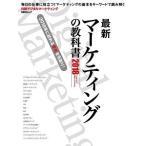 最新マーケティングの教科書  2018  日経BP社