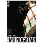 MO NOGATARI vol.01 -剩下的,我們。- / r8studio