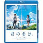 「君の名は。」Blu-rayスタンダード・エディション (T...