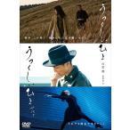 【イベント参加対象商品】『うつくしいひと/うつくしいひと サバ?』DVD