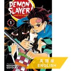 Demon Slayer: Kimetsu no Yaiba, Vol. 1 (英語版 鬼滅の刃)