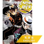 Demon Slayer: Kimetsu no Yaiba, Vol. 2 (英語版 鬼滅の刃)