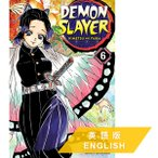 Demon Slayer: Kimetsu no Yaiba, Vol. 6 (英語版 鬼滅の刃)