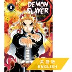 Demon Slayer: Kimetsu no Yaiba, Vol. 8 (英語版 鬼滅の刃)