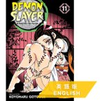 Demon Slayer: Kimetsu no Yaiba, Vol. 11 (英語版 鬼滅の刃)