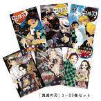 [ポイント2倍] 鬼滅の刃 全23巻 全巻セット コミック