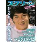 スクリーンアーカイブズ ジャッキー・チェン 復刻号 vol.3