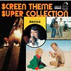 SCREEN THEME SUPER COLLECTION / 尾崎紀世彦