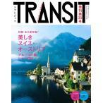 TRANSIT30号 特集:永久保存版!美しきスイス・オース