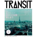 TRANSIT 33号 特集:美しきヨーロッパ スイートな旅をしよう