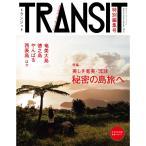 TRANSIT 特別編集号 特集 美しき奄美・琉球 秘密の島旅へ