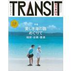 TRANSIT 28号 特集:美しき海の路めぐりて 琉球・台湾・香港