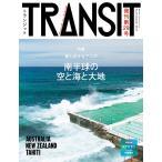 TRANSIT 29号 特集:美しきオセアニア