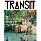 TRANSIT 35号 特集:夢みる南インドとスリランカ