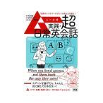 【アメトーク 読書芸人】ムー公式 実践・超日常英会話