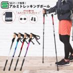 休閒, 戶外 - トレッキングポール 2本セット SGマーク取得 軽量230g 最少56.5cm アンチショック機能付 選べるラバーキャップ付き 登山杖
