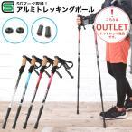 DABADA 【セール品】トレッキングポール 軽量アルミ製 トレッキングステッキ 2本セット 登山 杖 登山用品[EXC]