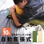 キャンピングマット エアマット キャンプ マット エアーマット キャンプマット 自動膨張式 インフレータブル 軽量 コンパクト  送料無料[EXC]