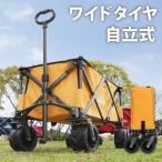【予約販売】DABADA キャリーワゴン キャリーカート 折りたたみ 大型タイヤ 耐荷重150kg 大容量110L アウトドアワゴン キャンプワゴン マルチキャリー