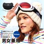 ゴーグル スノーゴーグル フレームタイプ 送料無料 ダブルレンズ メガネ使用OK くもり止め UVカット スキー スノーボード レビュー投稿で専用ケースGET!