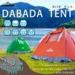 テント ワンタッチテント 10秒設営! 2〜3人用 防水 サンシェード キャンプ 組み立て簡単 キャンプ用品 送料無料