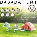 DABADAテント ワンタッチテント 【3〜4人用】 防水 サンシェード キャンプ 組み立て簡単 キャンプ用品 送料無料