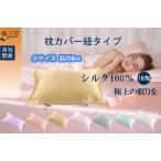 シルク100% 16匁枕カバー  小さいサイズ 乾燥対策 保湿 寝具36×54cm 美髪 美容 サテン枕カバー 紐タイプ シングル色 激安 送料無料