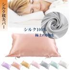 シルク100% 16匁枕カバー  乾燥対策 保湿 寝具 50×70 cm 美髪 美容  サテン枕カバー 片面紐タイプ シングル色 激安 送料無料