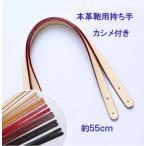 バッグ 持ち手 レザーハンドル カシメ付き バッグ用  約1.8cm×55cm  『メール便OK』