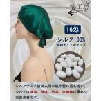 シルク100% ロング髪でもOKナイトキャップ 室内帽子 ルームキャップ ロング髪用大判タイプ