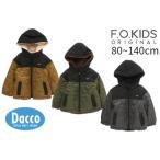 【10%OFF SALE セール】FO kids(エフオーキッズ 2021秋冬)リバーシブルインサレーションジャケット(80~140cm)R401021【メール便不可】