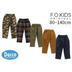 【10%OFF SALE セール】FO kids(エフオーキッズ 2021秋冬)シェフパンツ(80~140cm)R421101