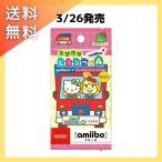 とびだせ どうぶつの森 amiibo+ amiiboカード サンリオキャラクターズコラボ 復刻版 送料無料