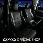 ショッピングD D.A.D レザーシートカバー コンフォートモデル モノグラムタイプ LA700S/LA710S系ウェイク 一台分 GARSON ギャルソン DAD