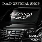 ショッピングD D.A.D(GARSON/ギャルソン) サンシェード Sサイズ/Mサイズ/Lサイズ DAD