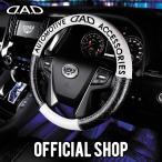 D.A.D (GARSON/ギャルソン)  ロイヤル ステアリングカバー タイプ モノグラムレザー ブラック×ホワイト DAD