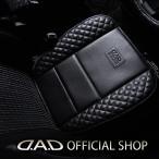D.A.D シートクッション タイプ キルティング 【HA586】1個 GARSON ギャルソン DAD