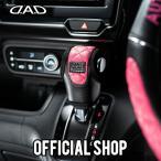 DAD ギャルソン D.A.D レザーシフトノブカバー キルティング【ピンク】汎用タイプAT車用 GARSON