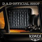 D.A.D (GARSON/ギャルソン) ラグジュアリーカーテン タイプディルス ブラック S,M,Lサイズ DAD