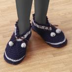 すべりにくい手編みルームシューズネイビーL編み物キット 手芸 手作りキット