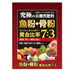 究極の有機質肥料 魚粉70%+骨粉30%  2kg×5袋セット 宅配便 メーカー直送(ギフト対応不可)