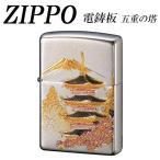ZIPPO 電鋳板 五重の塔 宅配便 メーカー直送(ギフト対応不可)
