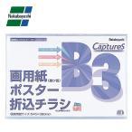ナカバヤシ 超薄型ホルダー・キャプチャーズ B3判 10P クリアブルー HUU-B3CB 宅配便 メーカー直送(ギフト対応不可)