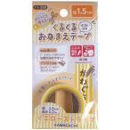 KAWAGUCHI(カワグチ) 手芸用品 くるくるおなまえテープ 1.5cm幅 イエローストライプ 11-398 宅配便 メーカー直送(ギフト対応不可)