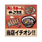 デコレーションシール ランチ 当店イチオシ 餃子 拉麺 25810 宅配便 メーカー直送(ギフト対応不可)