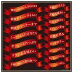 デコレーションシール キャッチコピー パン用 6727 宅配便 メーカー直送(ギフト対応不可)