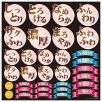 デコレーションシール テイストポップ ケーキ用 6724 宅配便 メーカー直送(ギフト対応不可)